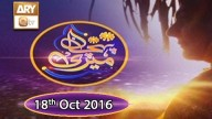 Meri Pehchan – 18th October 2016