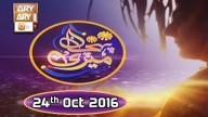 Meri Pehchan – 24th October 2016