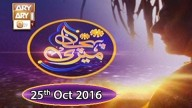 Meri Pehchan – 25th October 2016