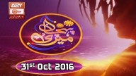 Meri Pehchan – 31st October 2016