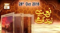 Naat Zindagi Hai – 28th October 2016