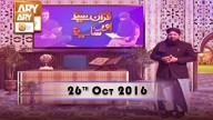 Quran suniye Aur Sunaiye – 26th October 2016