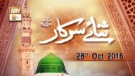 Sana-e-Sarkar – 28th October 2016