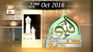 Seerat Un Nabi – 22nd October 2016