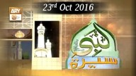 Seerat Un Nabi – 23rd October 2016