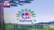 Subha Bakhair – 16th October 2016