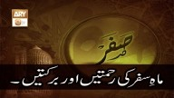 Blessings and Glories Of The Month Of Safar