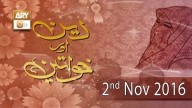 Deen Aur Khawateen – 2nd November 2016