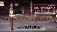 Muhammad In The Light Of Quran And Sunnah – Topic – Mubalgha(Exaggeration)