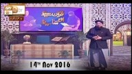 Quran suniye Aur Sunaiye – 14th November 2016