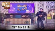 Quran suniye Aur Sunaiye – 22nd November 2016