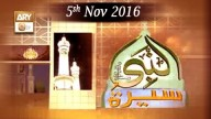 Seerat Un Nabi – 5th November 2016