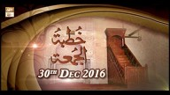 Khutba e Jumma – 30th December 2016