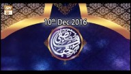 Marhaba Ya Mustafa – 10th December 2016