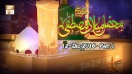 Mehfil-e-Jashn-e-Eid Milad-Un-Nabi – 12th December 2016