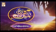 Meri Pehchan – Topic – Haqeeqat-e-Hidayat – Part 2
