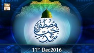 Midhat e Mustafa – 11th December 2016