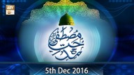 Midhat e Mustafa – 5th December 2016