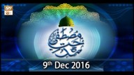 Midhat e Mustafa – 9th December 2016
