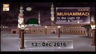 Muhammad In The Light Of Quran And Sunnah – Topic – Mubalgha(Exaggeration) – Part 2