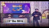 Quran suniye Aur Sunaiye – 13th December 2016