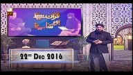 Quran suniye Aur Sunaiye – 22nd December 2016