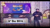 Quran suniye Aur Sunaiye – 6th December 2016