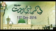 Zikr e Nabi e Rehmat – 15th December 2016