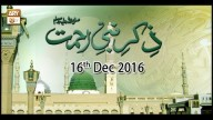 Zikr e Nabi e Rehmat – 16th December 2016