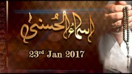 Asma-ul-Husna – 23rd January 2017
