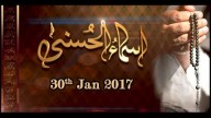 Asma ul  Husna – 30th January 2017