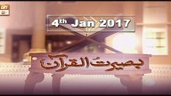 Baseerat-Ul-Quran – 4th January 2017