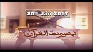 Baseerat Ul Quran – 26th January 2017