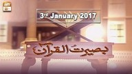 Baseerat-Ul-Quran – 3rd January 2017