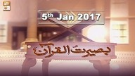 Baseerat-Ul-Quran – 5th January 2017