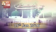 Gulha-e-Naat – 15th January 2017