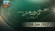 Hazrat Khuwaja Ghulam Farid – 5th January 2017