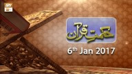Hikmat-e- Quran – 6th January 2017
