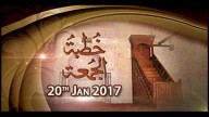 Khutba e Jumma – 20th January 2017