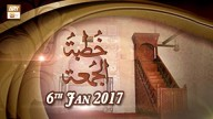 Khutba e Jumma – 6th January 2017