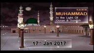 Muhammad In The Light Of Quran And Sunnah – 17th January 2017