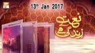 Naat Zindagi Hai – 13th January 2017