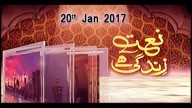Naat Zindagi Hai – 20th January 2017