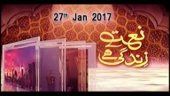 Naat Zindagi Hai – 27th January 2017