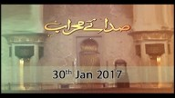 Sada e Mehraab – 30th January 2017