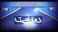 Zauq e Naat – 21st January 2017