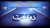Zauq e Naat – 28th January 2017
