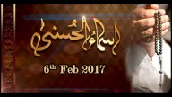 Asma ul  Husna – 6th February 2017