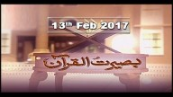 Baseerat Ul Quran – 13th February 2017