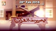 Baseerat-Ul-Quran – 28th February 2017